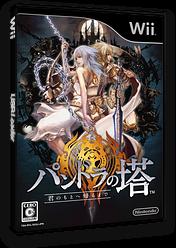 パンドラの塔 君のもとへ帰るまで Wii cover (SX3J01)