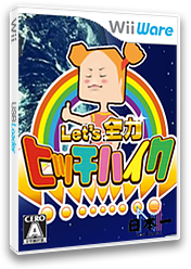 Let's 全力ヒッチハイク!!!!!!!!! WiiWare cover (WHHJ)
