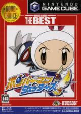 ボンバーマン ジェッターズ GameCube cover (GJBJ18)