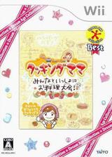クッキングママ みんなといっしょにお料理大会 Wii cover (RCCJC0)