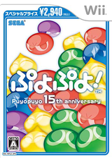ぷよぷよ! Puyopuyo 15th Anniversary Wii cover (RPUJ8P)