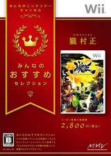 朧村正 Wii cover (RSFJ99)