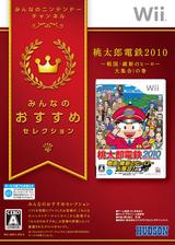 桃太郎電鉄2010 戦国・維新のヒーロー大集合!の巻 Wii cover (SMTJ18)
