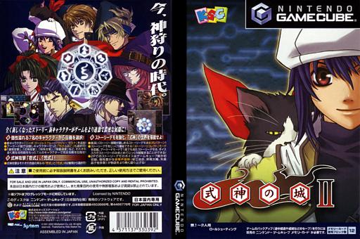 式神の城II GameCube cover (G2SJGE)