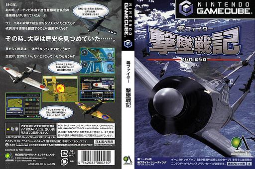 零ファイター撃墜戦記 GameCube cover (GZFJBP)