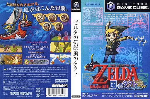 ゼルダの伝説 風のタクト GameCube cover (GZLJ01)