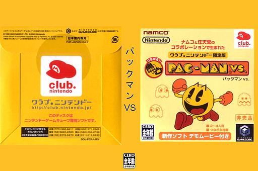 パックマン VS. GameCube cover (PRJJ01)
