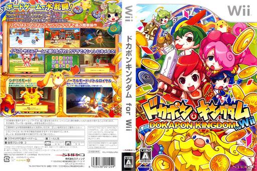 ドカポンキングダム for Wii Wii cover (R2DJEP)