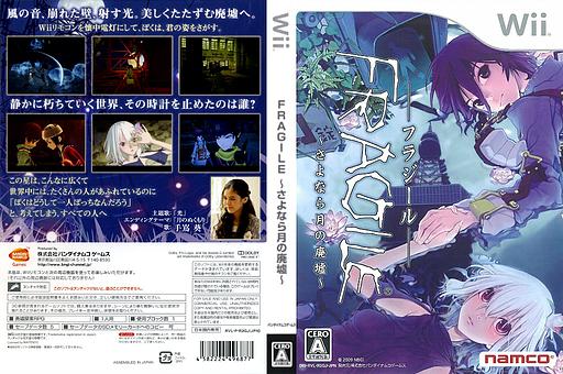 FRAGILE 〜さよなら月の廃墟〜 Wii cover (R2GJAF)