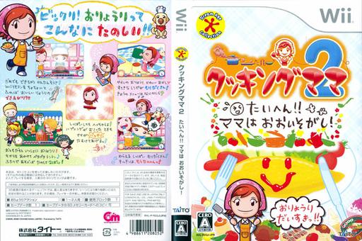 クッキングママ2 たいへん!ママは おおいそがし!! Wii cover (R2QJC0)