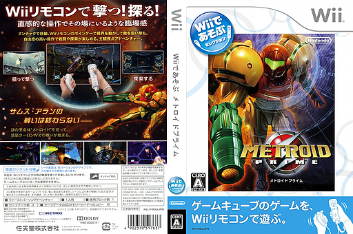 Wiiであそぶ メトロイドプライム Wii cover (R3IJ01)