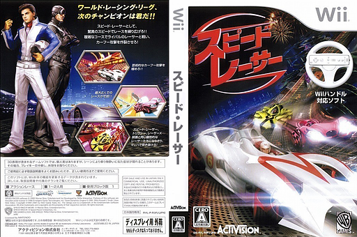 スピード・レーサー Wii cover (R3PJ52)