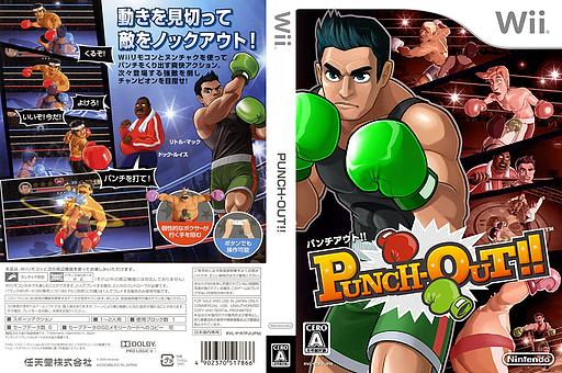 パンチアウト!! Wii cover (R7PJ01)