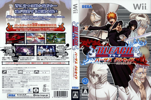 BLEACH バーサス・クルセイド Wii cover (RBXJ8P)