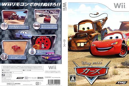 カーズ Wii cover (RCAJ78)