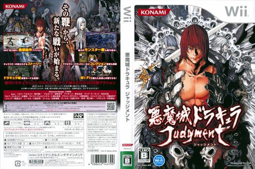 悪魔城ドラキュラ ジャッジメント Wii cover (RDGJA4)
