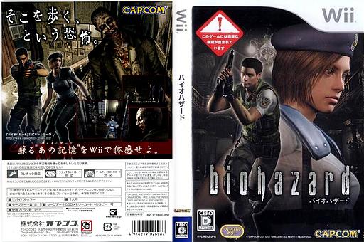 バイオハザード Wii cover (RE4J08)