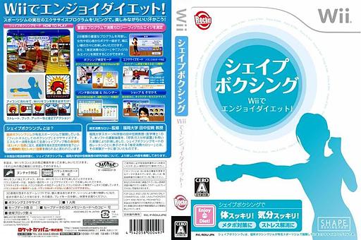 シェイプボクシング Wiiでエンジョイダイエット! Wii cover (REKJ2N)