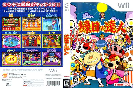 縁日の達人 Wii cover (RETJAF)
