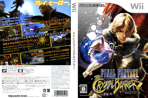 FFCCクリスタルベアラー Wii cover (RFCJGD)
