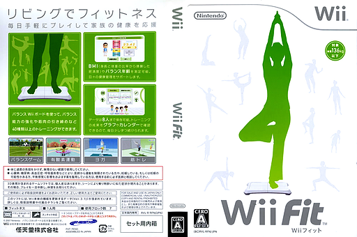 Wiiフィット Wii cover (RFNJ01)