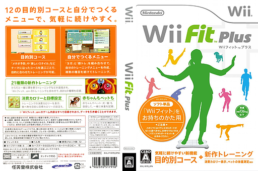 Wiiフィット プラス Wii cover (RFPJ01)
