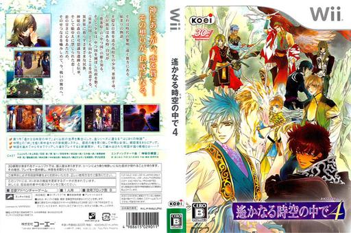 遥かなる時空の中で4 Wii cover (RH9JC8)