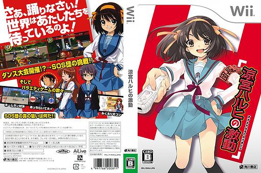 涼宮ハルヒの激動 Wii cover (RHHJ8J)
