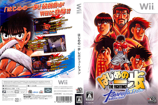 はじめの一歩 Revolution Wii cover (RHIJJ9)