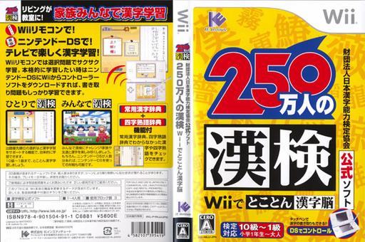 財団法人日本漢字能力検定協会公式ソフト 250万人の漢検 Wii Wii cover (RKJJ0Q)