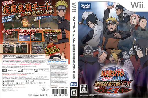 NARUTO -ナルト- 疾風伝 激闘忍者大戦!EX3 Wii cover (RNEJDA)