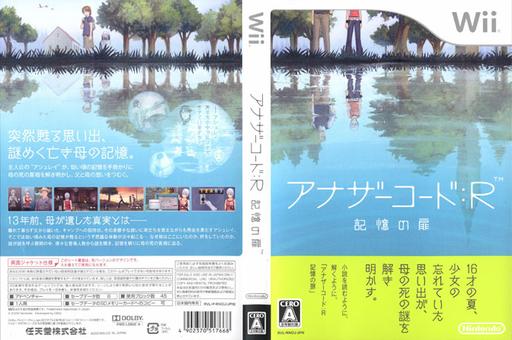 アナザーコード:R 記憶の扉 Wii cover (RNOJ01)