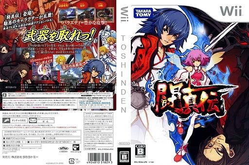 闘真伝 Wii cover (RO4JDA)