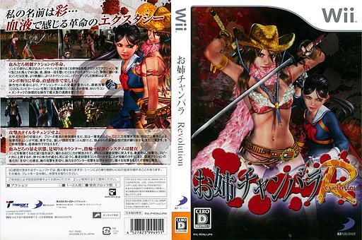 お姉チャンバラ Revolution Wii cover (RONJG9)