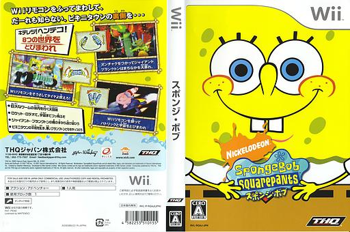 スポンジ・ボブ Wii cover (RQ4J78)