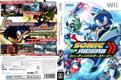 ソニックライダーズ シューティングスターストーリー Wii cover (RS9J8P)