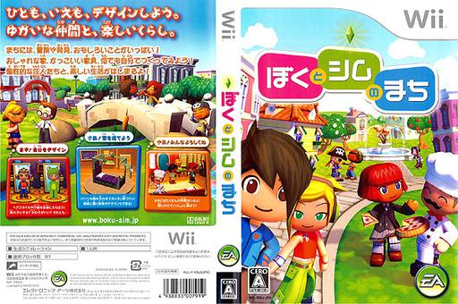 ぼくとシムのまち Wii cover (RSIJ13)