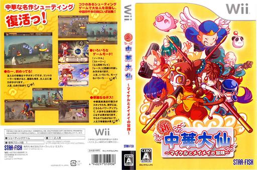 新・中華大仙 マイケルとメイメイの冒険 Wii cover (RTDJES)