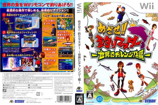 めざせ!!釣りマスター -世界にチャレンジ編- Wii cover (RTLJ18)