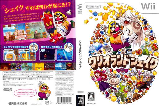 ワリオランドシェイク Wii cover (RWLJ01)
