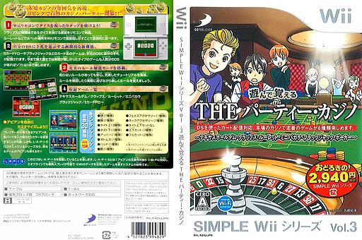 SIMPLE Wiiシリーズ Vol.3 遊んで覚える THE パーティー・カジノ Wii cover (RZ4JG9)