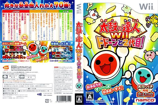 太鼓の達人Wii ドドーンと2代目! Wii cover (S2TJAF)