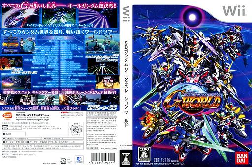 SDガンダム Gジェネレーション ワールド Wii cover (SDJJAF)