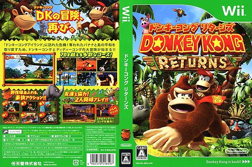 ドンキーコング リターンズ Wii cover (SF8J01)