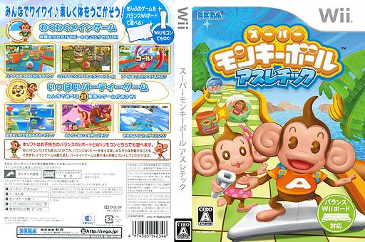 スーパーモンキーボール アスレチック Wii cover (SMBJ8P)