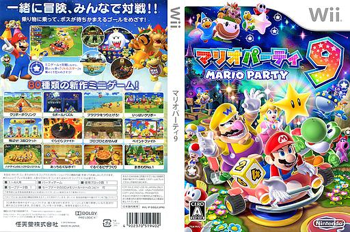 マリオパーティ9 Wii cover (SSQJ01)