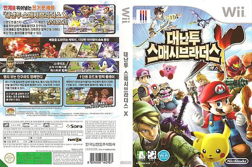 대난투 스매시 브라더스 Wii cover (RSBK01)
