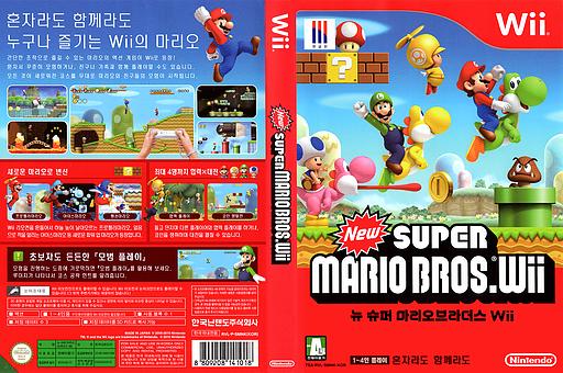 뉴 슈퍼 마리오브라더스 Wii Wii cover (SMNK01)