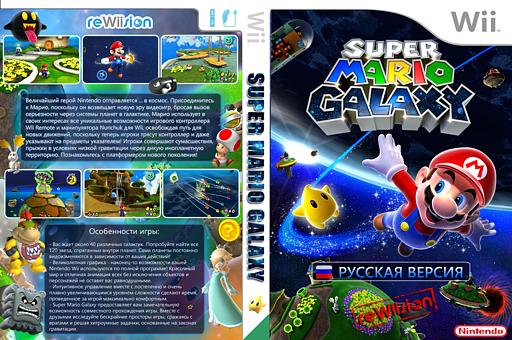 Super Mario Galaxy CUSTOM cover (RMGR01)