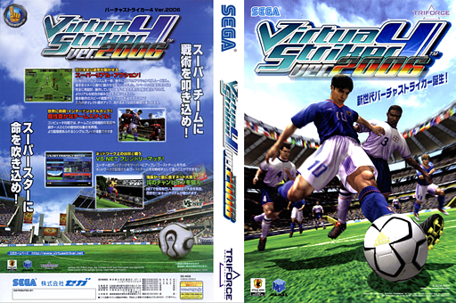 Virtua Striker 4 Ver.2006 CUSTOM cover (GVS46J)